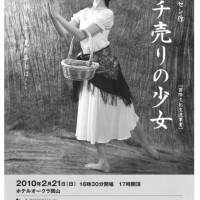 「マッチ売りの少女」in岡山