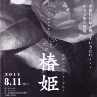 東日本大震災教育復興支援公演 「椿姫」