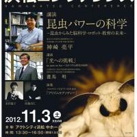 第29回浜松コンファレンス