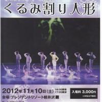 「くるみ割り人形」プレジデントリゾート軽井沢2012