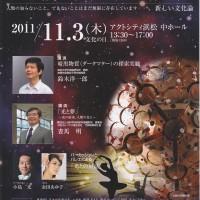 第28回浜松コンファレンス